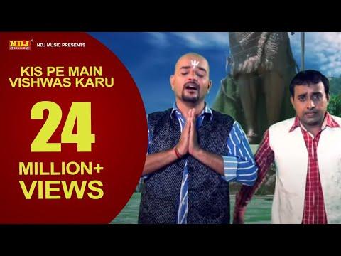 Haryanvi Shiv Bhajan - Kis Pe Main Vishwas Karu || Album Name: Bhole Ki Ronak Sonak