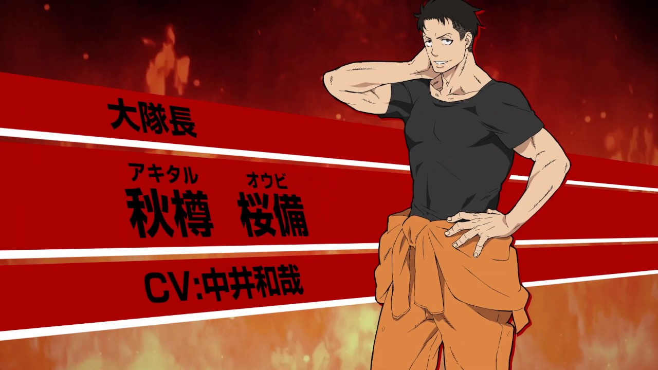TVアニメ『炎炎ノ消防隊』秋樽桜備 キャラクターPV - YouTube
