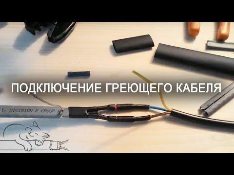 Как заделать концы греющего кабеля