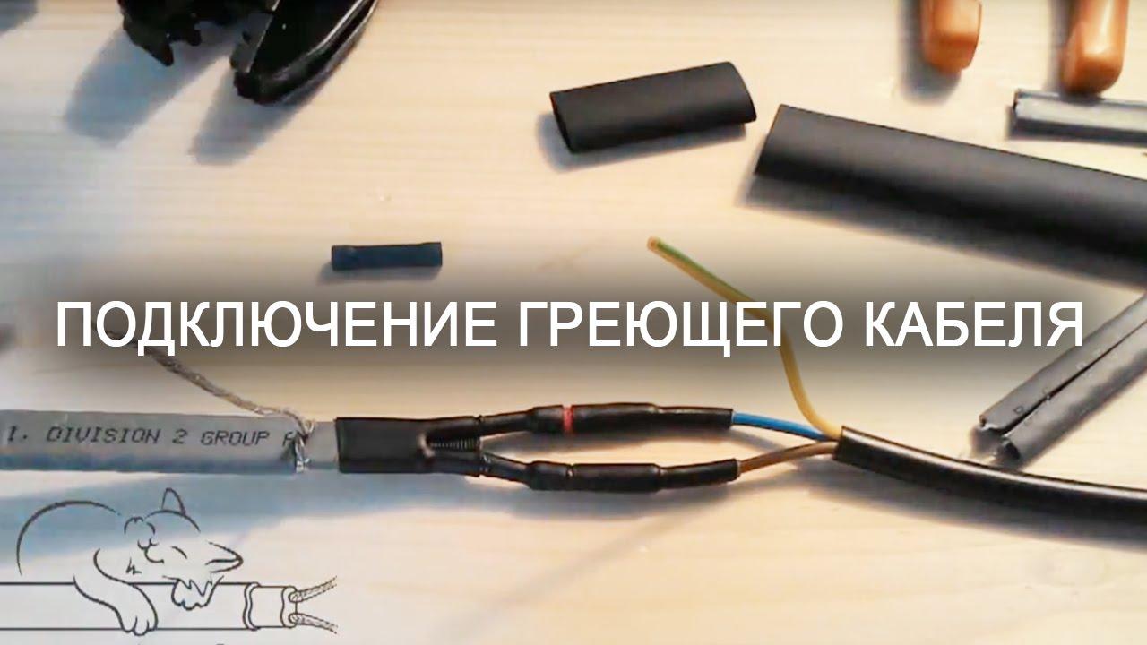 Подключение греющего кабеля