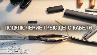 видео Делаем саморегулирующий греющий кабель для водопровода своими руками