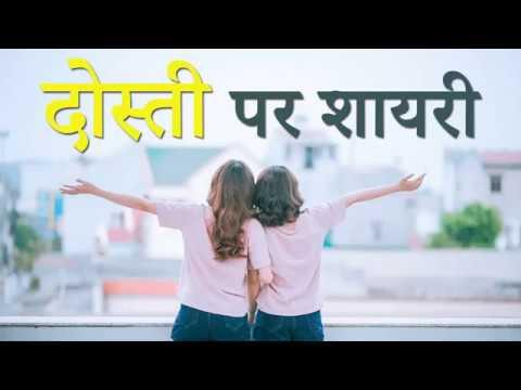 दोस्ती पर बेहतरीन शायरी | Friendship Shayari In Hindi | Dosti Shayari Hindi