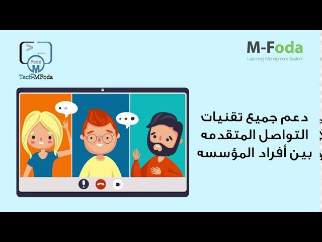 MFoda- Tech صناعة تكنولوجيا المعلومات و المواقع الإلكترونية و تطبيقات و أنظمة الشركات و المصانع .