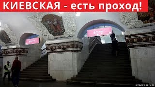 Киевская - переход есть // 7 августа 2019