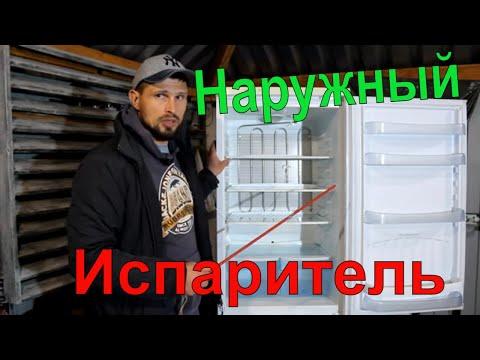 Курсы Холодильщиков подробно 10./ Наружный испаритель.