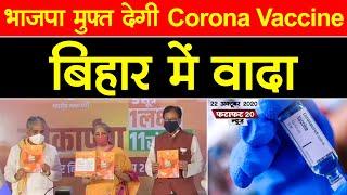 Bihar Assembly Election 2020: बिहार में BJP का चुनावी वादा, मुफ्त में मिलेगी Corona Vaccine