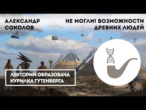 Александр Соколов - Не могли! Вымышленные и реальные возможности древних людей