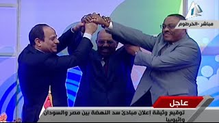 قادة دول السودان ومصر وإثيوبيا يوقعون وثيقة إعلان مبادئ سد النهضة