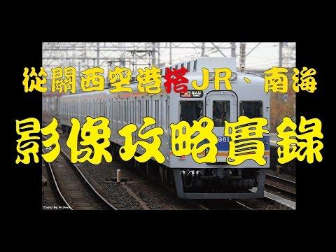 【開箱玩】從大阪(關西空港)機場搭乘JR、南海電車