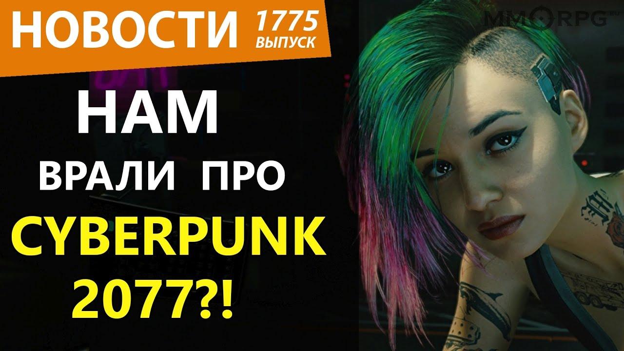 У Cyberpunk 2077 большие проблемы. Геймеры в недоумении. Новости