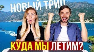 Новое Путешествие в Сентябре 2018 - Бархатный Сезон, Что Вас ждёт?