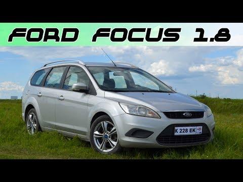 Ford Focus 2 Универсал//1.8 на палочке//Тест-Драйв.