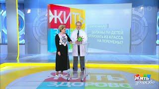 Совет за минуту школа и коронавирус Жить здорово 23 09 2020