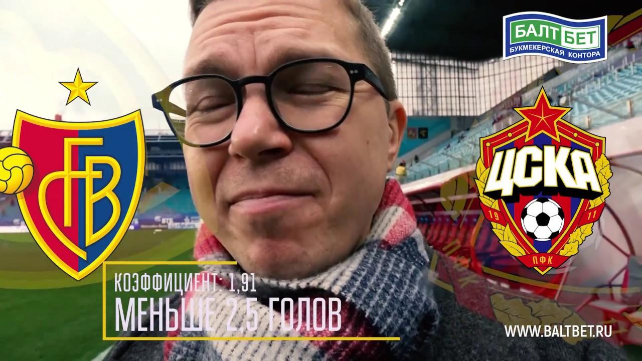 Прогноз на матч Севилья - Базель