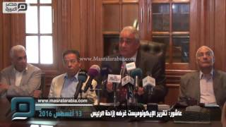 مصر العربية | عاشور: تقرير الإيكونوميست غرضه إزاحة الرئيس