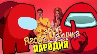 Песня Клип про AMONG US ХАБИБ - Ягода малинка ПАРОДИЯ Песня про АМОНГ АС