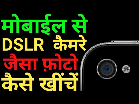 Mobile Se DSLR Camera Jaisa Photo Kaise Khinche   Blur Background Android   Dslr Phone Camera