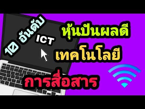 10 อันดับ หุ้นปันผลดี กลุ่ม ICT เทคโนโลยีสารสนเทศและการสื่อสาร | Q2/2020 | 2Money Share