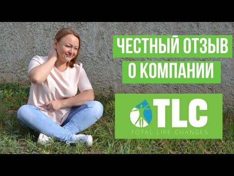 Отзыв о компании Total Life Changes | Почему я выбрала TLC