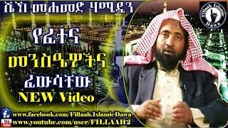 Yefetena Mensiewocina Fewsacew ~ Sheikh Mohammed Hamidin | Full NEW Muhadera