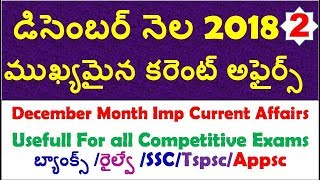 December Month 2018 Imp Current Affairs Part 2 In Telugu usefull for all competitive exams