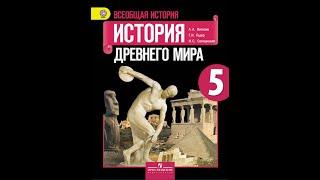 5 класс История древнего мира просто, на пальцах. (1 глава, 3 параграф)