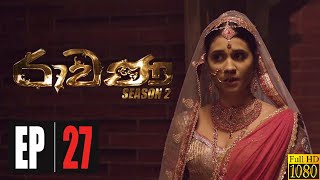 Rawana Season 02 | Episode 27 19th July 2020 Thumbnail