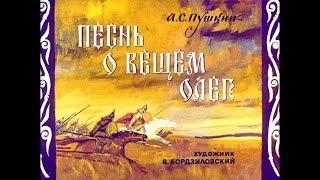 Диафильм А.С.Пушкин - Песнь о вещем Олеге