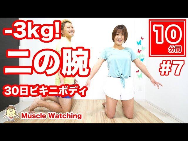 【10分】-3kg!二の腕引き締め30秒×18セット!腕痩せ!30日ビキニボディチャレンジ#7 | Muscle Watching