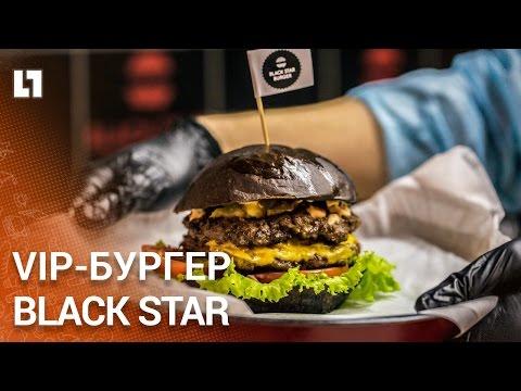 VIP-бургер от Тимати. Black Star Burger