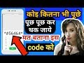 Most Useful Secret Code for All Mobile phones - android secret code nokia oppo android secret codes