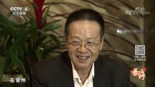 《远方的家》 20191209 长江行(87)圆梦常州  CCTV中文国际