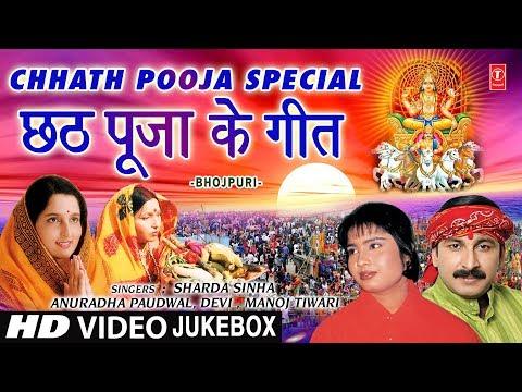 छठ पूजा के गीत 2018, Chhath Pooja Special I Chhath Pooja Ke Geet I Chhathi Maiya