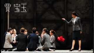 2012 《賈寶玉》亞洲巡演  何韻詩 X 非常林奕華 賈寶玉尋找十二金釵