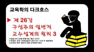 제26강★교수학습이론★-구성주의 교수학습설계의 일반적 …