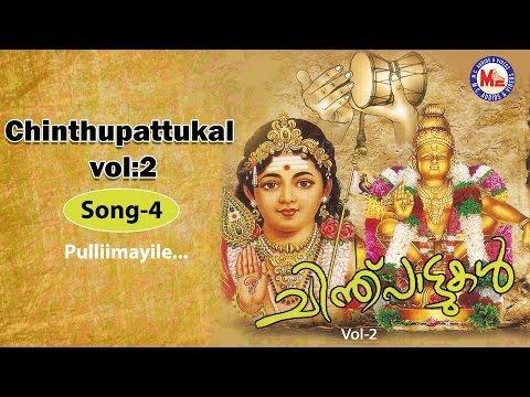 Pullimayile - Chinthu Pattukakal (Vol-2)