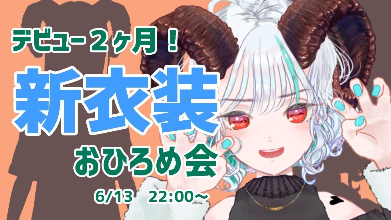 【バーチャル】デビュー2ヶ月!新衣装おひろめ会【女装男子】