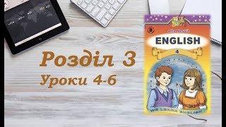 Англійська мова (4 клас) Алла Несвіт / Розділ 3 (Уроки 4-6)