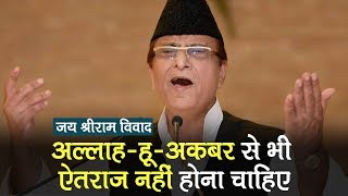 Azam Khan on Jai Shri Ram: There should be no objection on Allah-hu-Akbar, too