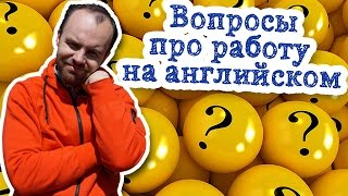 Вопросы про работу на английском языке диалог(Do you work?Yes, I do / No, I don't What's your job?I'm a sales manager Do you like your job?Yes, I really like it What do you do working as a sales manager?, 2015-04-15T11:17:51.000Z)