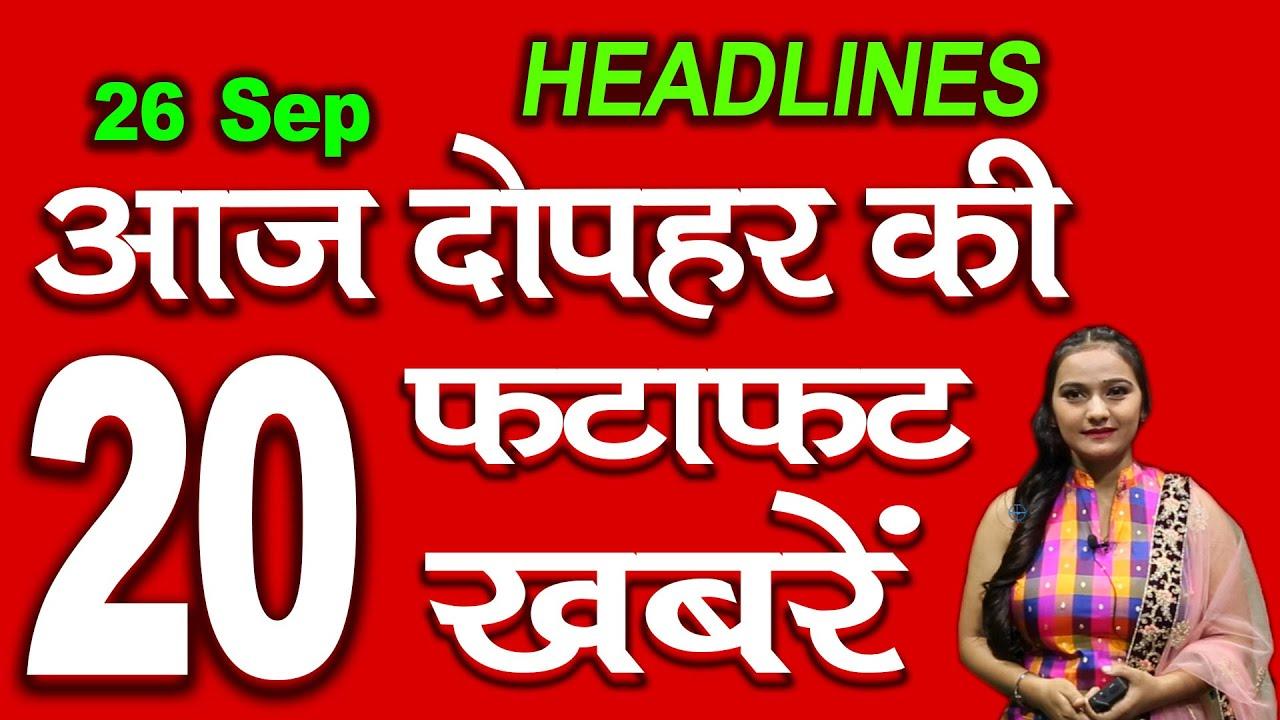 दोपहर की फटाफट खबरें | Midday News | Desh duniya ki khabar | Aaj ki News | Mobile News 24.