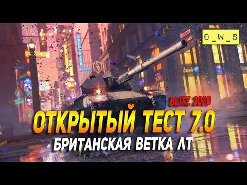 Открытый тест 7.0 Wot Blitz