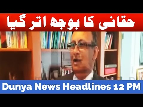 Dunya News Headlines - 12:00 PM | 15 March 2017