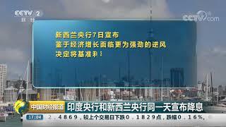 [中国财经报道]印度央行和新西兰央行同一天宣布降息| CCTV财经