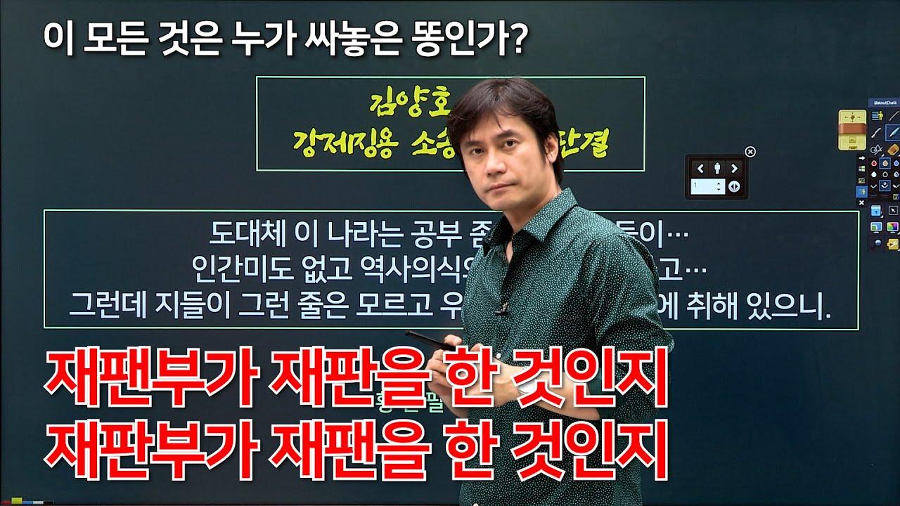 일제 식민지배도 합법이라는 한국 판사(Feat. 김양호 판사 탄핵, 강제징용 소송 각하) 후반부가 진짜인 영상