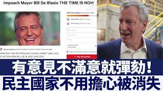 「彈劾紐約市長」請願 逾13萬人簽名 新唐人亞太電視 20200613