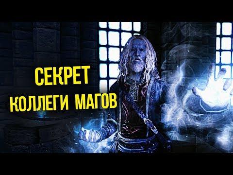 Skyrim Секрет Коллегии Магов Винтерхолда