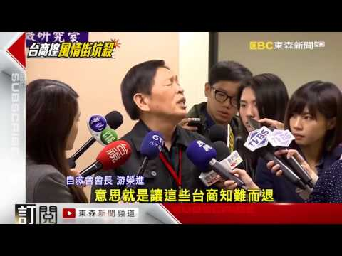 錢進上海一場空 台商控遭坑殺慘賠千萬