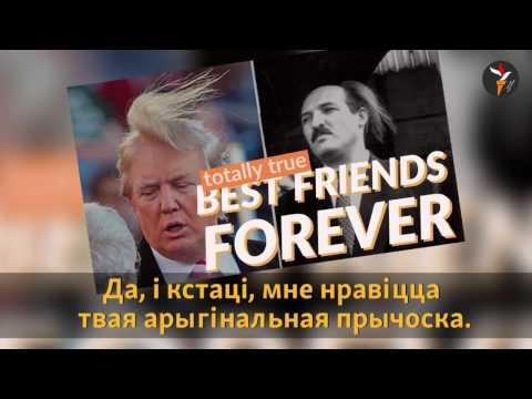 Лукашенко - Трампу: