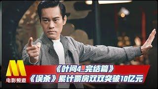 《叶问4 完结篇》《误杀》累计票房双双突破10亿元【中国电影报道 | 20200113】